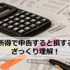 【サウザー信者に届け!そして勉強しろ!】なぜ雑所得で確定申告すると、多く税金を取られるのか?をざっくり説明してみた。