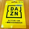 ローソン限定 DAZNプリペイドカード購入・応募でボーナスコードプレゼント
