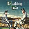 ブレイキング・バッド(Breaking Bad):シーズン2 第5話 「再始動」 あらすじ・ネタバレ