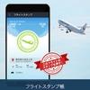 JAL国内線 機内Wi-Fiアプリのフライトスタンプとスカイカメラを試してみました