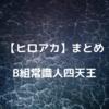 【ヒロアカ】B組常識人四天王まとめ 四天王はこいつらだ!!