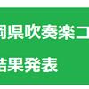 第34回福岡県吹奏楽コンクール結果発表(小学校の部)