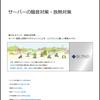 2015年度版 製品カタログ