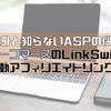 【意外と知らないASPの機能】バリューコマースのLinkSwitchで自動アフィリエイトリンク化