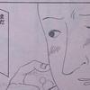 週刊少年ジャンプ(2013年48号)の感想