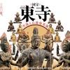 仏像界No.1イケメンがトーハクに登場です。