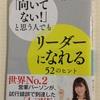 【読書記録】「向いてない!」と思う人でもリーダーになれる52のヒント  和田裕美