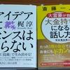 本2冊無料でプレゼント!(3479冊目)