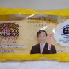 和歌山県知事が推奨!ヤマザキ菓子パンシリーズ「旬のあじ和い収穫祭ケーキサンド」実食レビュー!
