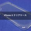iPhone X クリアケース
