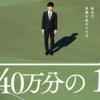 【日本映画】「40万分の1〔2018〕」ってなんだ?