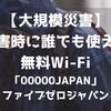 【大規模災害】災害時に誰でも使える無料Wi-Fi「00000JAPAN」ファイブゼロジャパン