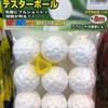 ゴルフ【練習用テスターボール!】発泡スチロールボールで上達!