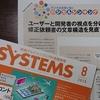 日経SYSTEMS連載第5回目、好評につき継続決定