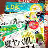 LDK the Beautyはいいぞ