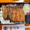 6-116   鰻弁当で舌鼓!!