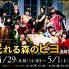 【イベントレポート(ネタバレ)】2021年4月18日(日)BEYOOOOONDS演劇女子部『眠れる森のビヨ』昼公演 参戦