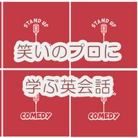 笑いのプロから学べ! 楽しいコメディの英語