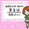 WORLD OF MATH 第3話