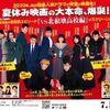 【映画】80年代を舞台にした邦画6選『今日から俺は!!』