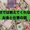 学校でお金の仕組みと経営の仕方を教える〜なぜ学校でお金について教えないのか〜