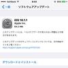 【iPhone】iOS 10.1.1公開