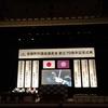 全国町村議会議長会創立70周年記念式典