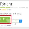 uTorrent インストール手順 自動起動設定に注意せよ。