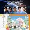 3/21(日)物語パワーで地域活性化を〜岐阜県多治見市「やくならマグカップも」アニメの挑戦!」開催