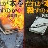 【書評】だれが本を殺すのか(上)(下) 佐野眞一  新潮文庫