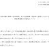 気仙沼線(柳津~気仙沼間)及び大船渡線(気仙沼~盛間)における鉄道事業廃止の届出について 2019年11月12日 東日本旅客鉄道株式会社。