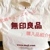 【無印良品】尼崎キューズモールに行ってきたので購入品を紹介するぞ【ユニクロ】