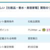 【PONEY】化粧品・香水・美容家電買取のリライフクラブが170,000ptにアップ!