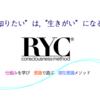 《叡智のへ入り口》RYC®メソッド初級講座のご案内