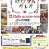 大阪■12/8■はぴマル クレオ