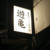 🕸️飲み会@京都市🕸️