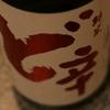 『ど辛 純米』秋田「Next5」の一角。ストレートなネーミングが光る、超辛口純米酒。