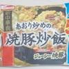 マルハニチロ 冷凍チャーハン 赤坂璃宮 譚 彦彬監修のあおり炒めの焼豚炒飯をアレンジ