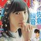 【マガジン】佐倉綾音さんが2017年30号の表紙&巻頭グラビアに登場!浴衣姿のあやねる可愛すぎかっ!