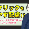 #41:1クリックを増やす配慮!? 〜認定スペシャリスト 矢内千穂さんに伺うアプリ作りの心がけ〜