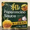 にんにくと魚醤のコク!カルディ和ペペロンチーノの柚子胡椒風味