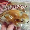 【ヤマザキパン好きBBA】金時豆パン~めっちゃ贅沢に豆がつまっている逸品