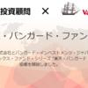 楽天バンガードファンドに新登場。楽天・新興国株式インデックスファンド(VWO)が11月14日(金)に取り扱い開始!