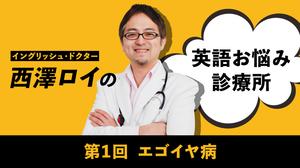 """英語なんて大嫌い!「エゴイヤ病」を""""癒やす""""ドクター登場!"""