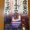 「進めてみて、マズいところがあったら修正する」という線しかない:読書録「虚妄のIT立国ニッポン」