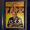 【映画】バイス