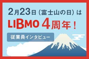 【2月23日(富士山の日)はLIBMO4周年!】従業員インタビュー