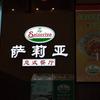香港中国旅行3日目