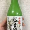 千歳鶴「にごり酒」はお鍋の季節にぴったり