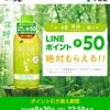 LINEポイントもらえるキャンペーン(ゼブンイレブン限定)